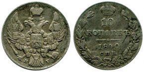 10 КОПЕЕК 1840