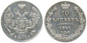 10 КОПЕЕК 1841