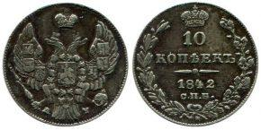 10 КОПЕЕК 1842