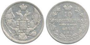 10 КОПЕЕК 1843
