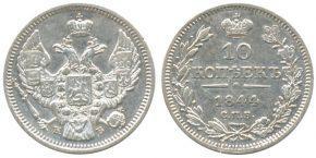10 КОПЕЕК 1844
