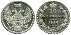 10 КОПЕЕК 1846