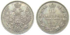 10 КОПЕЕК 1847