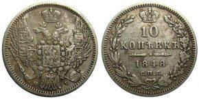 10 КОПЕЕК 1848