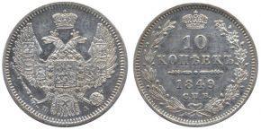 10 КОПЕЕК 1849