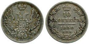 10 КОПЕЕК 1850