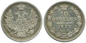 10 КОПЕЕК 1851