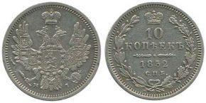 10 КОПЕЕК 1852
