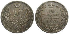 10 КОПЕЕК 1853