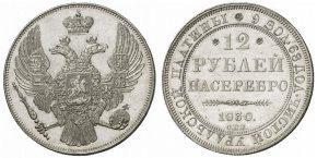 12 РУБЛЕЙ 1830