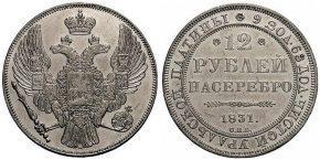 12 РУБЛЕЙ 1831