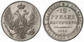 12 РУБЛЕЙ 1833