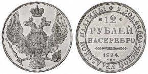 12 РУБЛЕЙ 1834