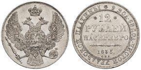 12 РУБЛЕЙ 1835
