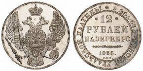 12 РУБЛЕЙ 1836