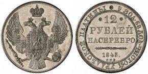 12 РУБЛЕЙ 1843