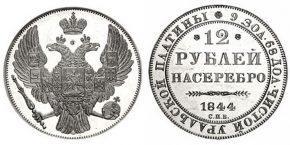12 РУБЛЕЙ 1844
