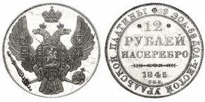 12 РУБЛЕЙ 1845