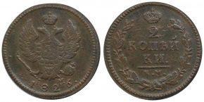 2 КОПЕЙКИ 1826