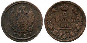 2 КОПЕЙКИ 1827