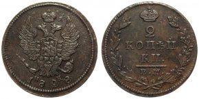 2 КОПЕЙКИ 1828
