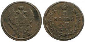 2 КОПЕЙКИ 1830