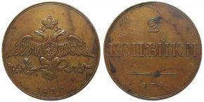 2 КОПЕЙКИ 1830 Н