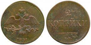 2 КОПЕЙКИ 1831