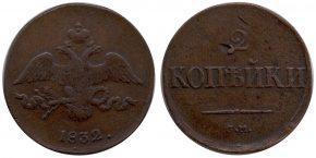 2 КОПЕЙКИ 1832