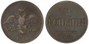 2 КОПЕЙКИ 1833