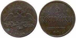 2 КОПЕЙКИ 1834