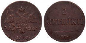 2 КОПЕЙКИ 1835