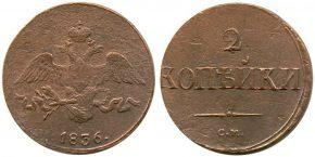 2 КОПЕЙКИ 1836