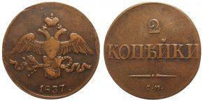 2 КОПЕЙКИ 1837
