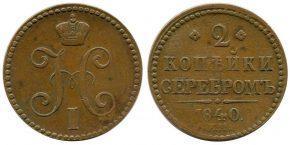 2 КОПЕЙКИ 1840