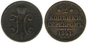 2 КОПЕЙКИ 1841