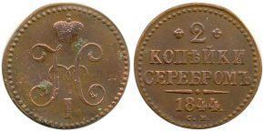 2 КОПЕЙКИ 1844