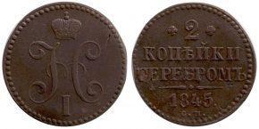 2 КОПЕЙКИ 1845