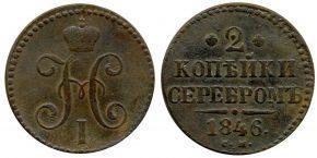 2 КОПЕЙКИ 1846