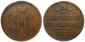 2 КОПЕЙКИ 1847