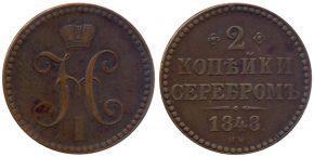 2 КОПЕЙКИ 1848