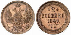 2 КОПЕЙКИ 1849