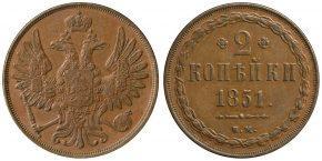 2 КОПЕЙКИ 1851
