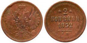 2 КОПЕЙКИ 1852