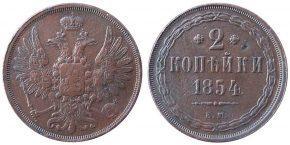 2 КОПЕЙКИ 1854