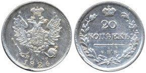 20 КОПЕЕК 1826