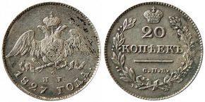 20 КОПЕЕК 1827