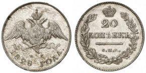 20 КОПЕЕК 1828