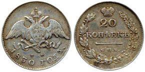 20 КОПЕЕК 1830