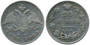 20 КОПЕЕК 1831
